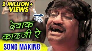 Dewak Kalaji Re   Song Making   Redu Marathi Movie 2018   Ajay Gogavale   Releasing On 18th May 2018
