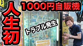 getlinkyoutube.com-人生初の1000円自販機に挑戦!まさかのトラブル発生・・・