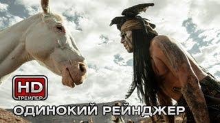 Одинокий рейнджер - Русский трейлер