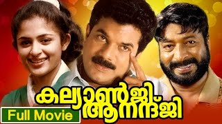 Malayalam Full Movie | Kalyanji Anandji [ HD ] | Comedy Movie | Ft. Mukesh, Harisree Asokan, Aani