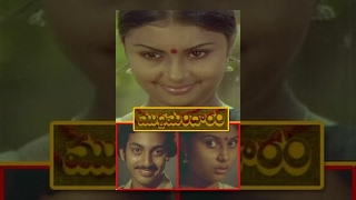 getlinkyoutube.com-Mudda Mandaram | Full Length Movie | Purnima, Pradeep