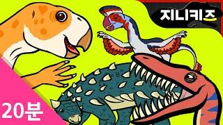 아시아 유명 공룡들 모음 1탄 | 오비랍토르, 벨로키랍토르(벨로시랩터), 타르키아, 프시타코사우루스 | 지니★공룡대백과