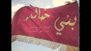 getlinkyoutube.com-شيلة بني خالد الرسميه