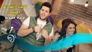 getlinkyoutube.com-محمد السالم - امينة / مزة مصرية - Video Clip