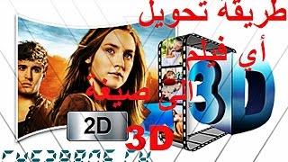 الحلقة036:طريقة تحويل أي فيلم إلى صيغة 3D