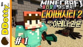 getlinkyoutube.com-콜로세움 배틀!! [다이버시티 2: 아레나 관문 #1편] - Diversity 2 - 마인크래프트 Minecraft [도티]