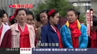 2015/11/22 (三立新聞台) 北朝鮮真實與謊言特別報導