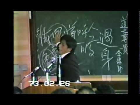 〔學仁大仙〕李健仁-點傳師慈悲-道之尊貴 仁義佛堂 - 19840226