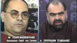 getlinkyoutube.com-Παπατσάκαλος vs Σατανιστή (wow!)