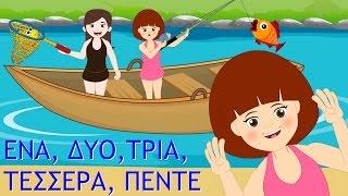 getlinkyoutube.com-Ένα, δύο, τρία, τέσσερα, πέντε | παιδικά τραγούδια | Paidiká Tragoúdia Greek | Greek Nursery Rhymes