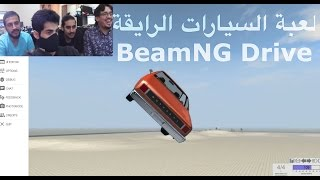لعبة BeamNG drive