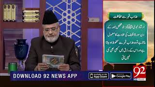 Quote | Hazrat Ali (RA) | Subh E Noor | 6 Dec 2018 | 92NewsHD