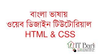 getlinkyoutube.com-Web Design Bangla Tutorial- Part 02- Your First HTML Code -By IT Bari Tutorials
