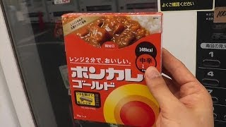 getlinkyoutube.com-Bon Curry Vending Machine ~ ボンカレー 自動販売機