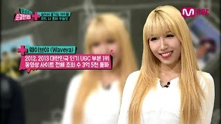 getlinkyoutube.com-WAVEYA MiU ★ 웨이브야 미유 ★ on MNet TV Show ★ 20141119