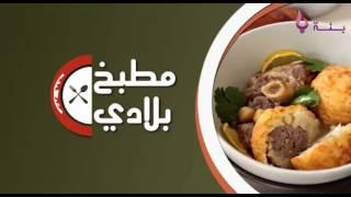 getlinkyoutube.com-مطبخ بلادي: طاجين الكفتة