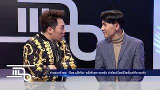 getlinkyoutube.com-แฉ - น็อต แม็กซิม และ ป้าชมพู่ & ป้าทับทิม วันที่ 9 กุมภาพันธ์ 2559