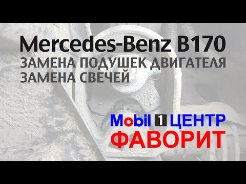 Где находятся у Мерседес Бенц ML подушки двигателя