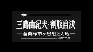 getlinkyoutube.com-[昭和45年11月] 中日ニュース No.880 1「三島由紀夫割腹自決」