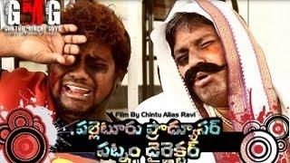 getlinkyoutube.com-Palletoori Producer Patnam Directorlu - Comedy Short Film by Guntur Mirchi Guys