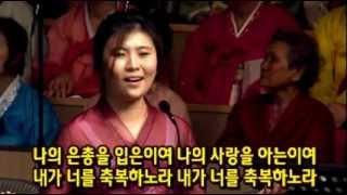 getlinkyoutube.com-축복하노라   * 소프라노 최정원