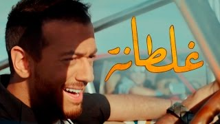 getlinkyoutube.com-Saad Lamjarred - GHALTANA (EXCLUSIVE Music Video) | (سعد لمجرد - غلطانة (فيديو كليب حصري