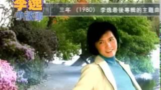 getlinkyoutube.com-李逸 - 三年 (Lee Yee - San Nian)