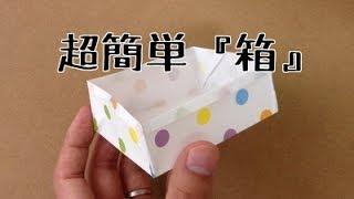 getlinkyoutube.com-折り紙『箱』の超簡単な折り方はコレ!Origami Box
