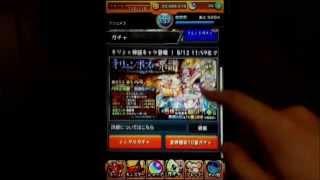 getlinkyoutube.com-【モンスト】星5確定 モンフェス2015ガチャ 1発勝負!!【モンスターストライク】