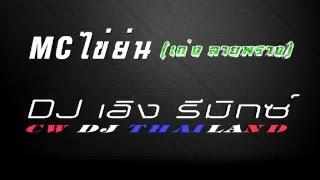 getlinkyoutube.com-บันทึกสด MCไข่ย่น (เก่ง ลายพราง) & DJเอิงรีมิกซ์ CW DJ THAILAND