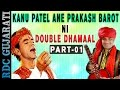 Non Stop Gujarati Garba 2016 | Kanu Patel Ane Prakash Barot Ni Double Dhamaal | Part 1 | LIVE GARBA