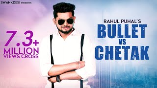 getlinkyoutube.com-Bullet Vs Chetak | Rahul Puhal | Latest Punjabi Songs 2015 | New Punjabi Songs 2015 | Full HD
