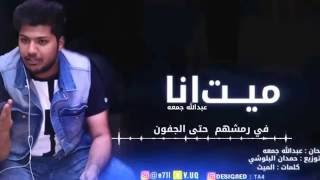 getlinkyoutube.com-Official song mait ana ( ميت أنا )