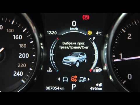 Range Rover Evoque панель приборов