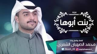 getlinkyoutube.com-شيلة بنت ابوها | كلمات واداء والحان محمد الصهبان الشمري