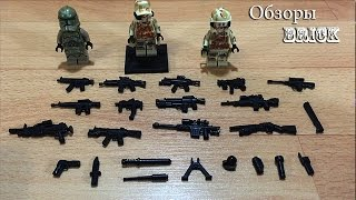 Минифигурки - военные (Часть 2 - Оружие, Броня, Снаряжение)