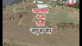 टिहरी: धनोल्टी का आलू फार्म फिर से अब हरा भरा होगा, स्थानीय ग्रामीणों ने 10 साल तक लड़ी लड़ाई