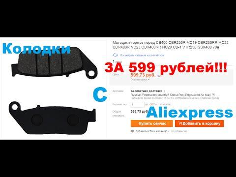 Колодки с Aliexpress за 599 рублей!  Brake pads from Aliexpress for 7.22$