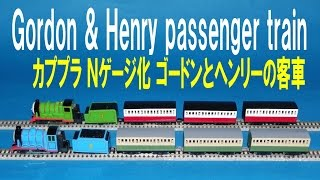 getlinkyoutube.com-Thomas & friends N gauge (Gordon and Henry passenger train) きかんしゃトーマス ゴードンとヘンリーの客車 カププラNゲージ化