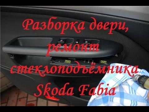Разборка двери и ремонт стеклоподъёмника на Skoda Fabia