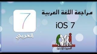 اللغة العربية في النظام iOS 7