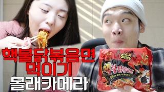 getlinkyoutube.com-여동생한테 핵불닭볶음면 먹이기 몰래카메라 - 스팀보이