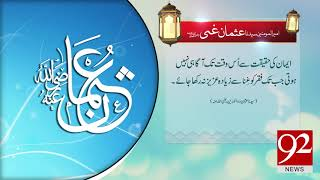 Quote | Hazrat Usman e Ghani (RA) | 1 Oct 2018 | 92NewsHD