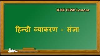 हिन्दी व्याकरण- संज्ञा और उसके भेद | Learn Hindi Grammer - Sangya and its types explained