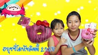 getlinkyoutube.com-รีวิว สกุชชี่ โดนัทคิตตี้ 2015  พี่ฟิล์ม น้องฟิวส์ Happy Channel