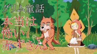 getlinkyoutube.com-【アニメ】本当は怖い赤ずきん グリム童話 ペロー童話