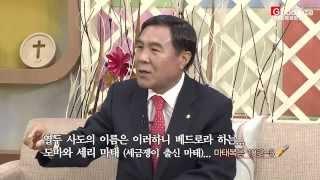 getlinkyoutube.com-'이태근 목사 전효실의 '하나님愛사람들 65회_조용근 장로 편'