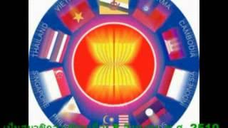 ประชาคมอาเซียน 10 ประเทศ (ASEAN)
