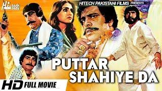 PUTTAR SHAHIYE DA (FULL MOVIE) - SULTAN RAHI, ANJUMAN & MUSTAFA QURESHI - OFFICIAL PAKISTANI MOVIE