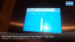 getlinkyoutube.com-Kone Polaris Elevators @ Athenee Tower, Bangkok「High Zone ~ Retake 1」